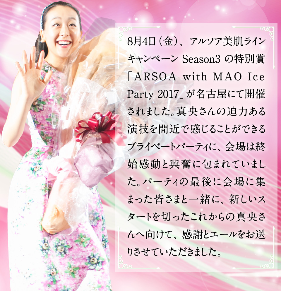 浅田真央が参加したアルソアパーティの様子がまるで映画のワンシーンのようだとファンの間で話題に