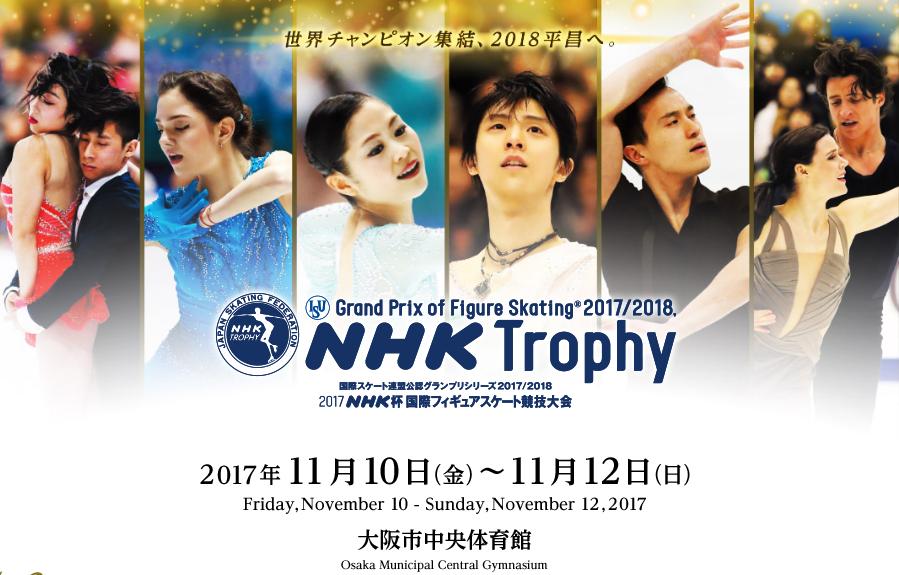 羽生結弦選手が出演するNHK杯2017のチケット価格が高騰中。それでも購入する人がいるから凄い