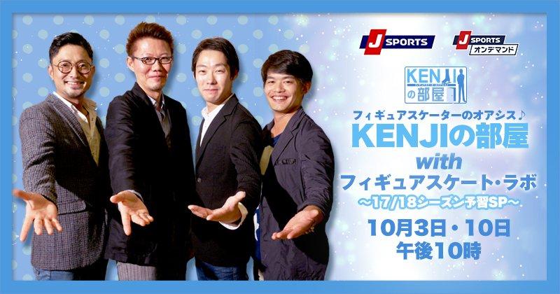 10月3日と10日の「KENJIの部屋」は特別編!小塚崇彦・中庭健介・岡崎真が登場!