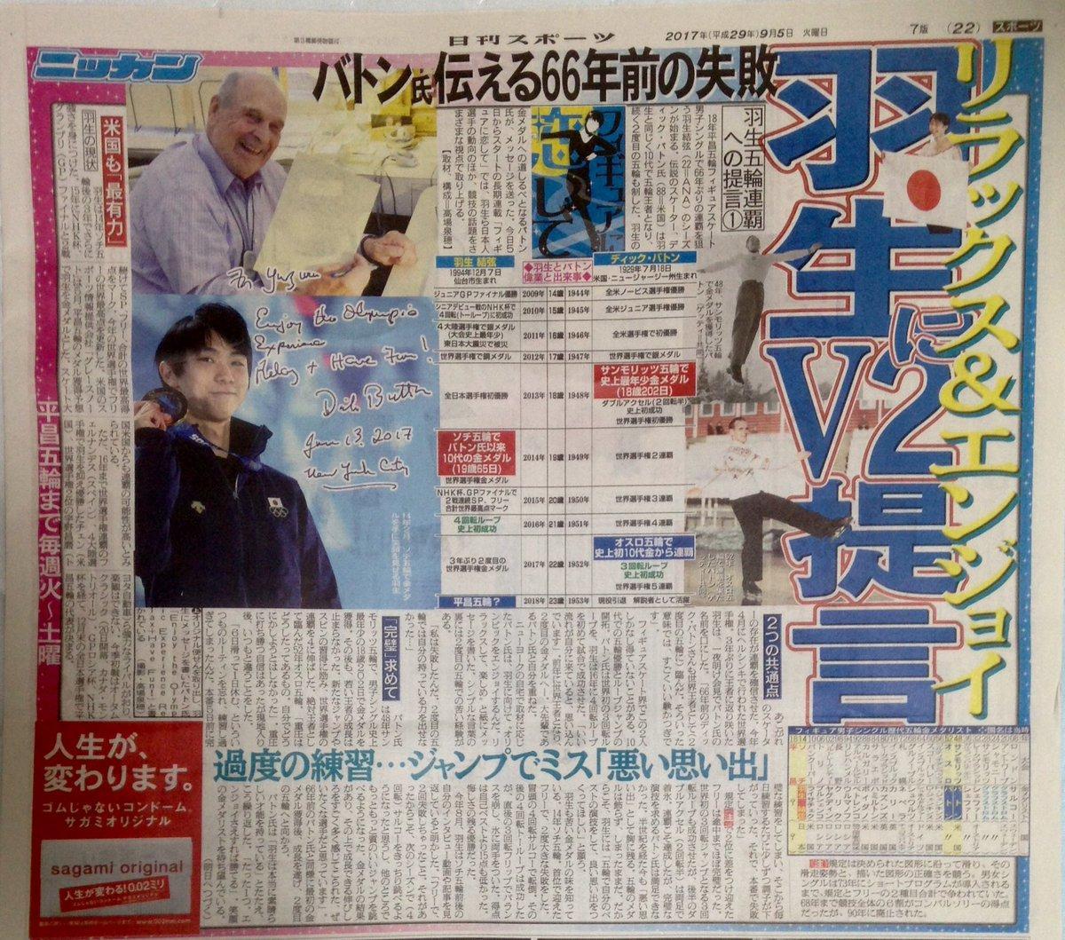 初回は羽生結弦。日刊スポーツで始まった平昌までの連載記事「フィギュアに恋して」。