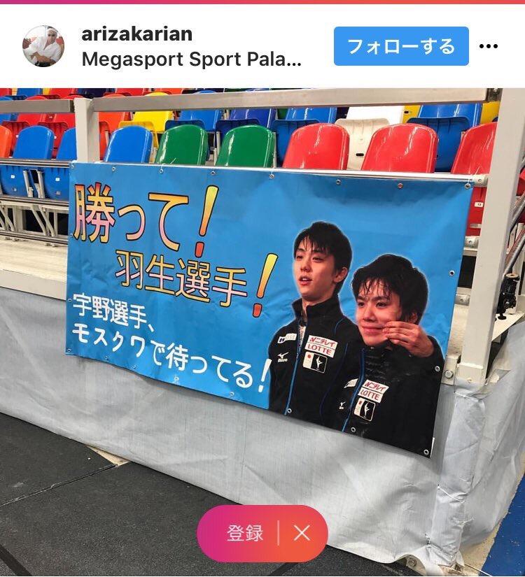 ロシアのファンが作った羽生選手を応援するバナーに何故か宇野昌磨選手も映ってる