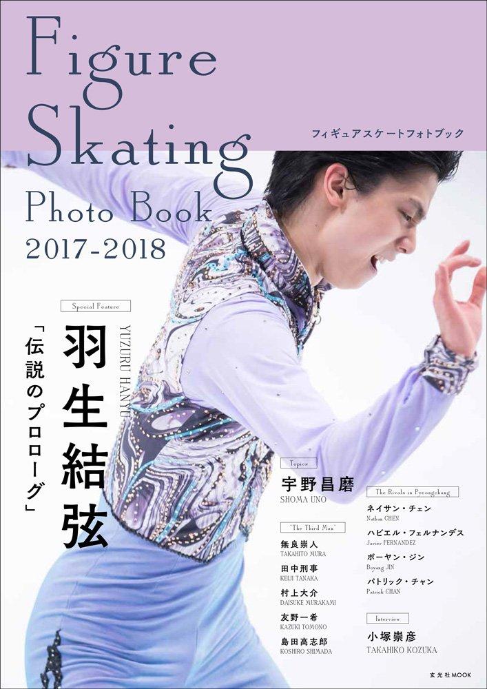 羽生結弦が表紙のFigure Skating Photo Book 2017-2018。中身はほとんど羽生選手特集でファンイチ押し