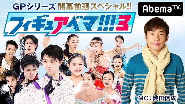 織田信成のフィギュアベマ!!!3〜GPシリーズ開幕前週スペシャル。日本代表選手への質問を募集中