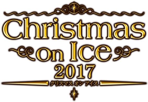 クリスマス オン アイス2017。高橋大輔の動画メッセージを公開