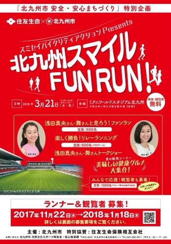 浅田真央&浅田舞が北九州ランニングイベントのゲストランナーに決定。2018年3月21日に開催
