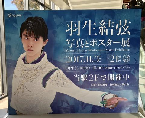 本日開催の羽生結弦写真とポスター展に長蛇の列。地元仙台にファンが集結