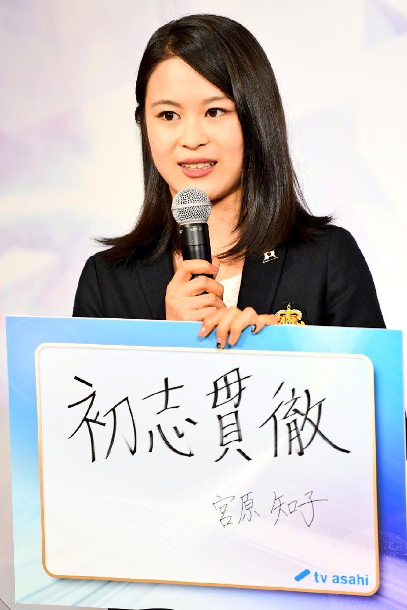 宮原知子が10カ月半ぶりの復帰戦へ意気込みを語る。ファンからの応援ブックにも感謝