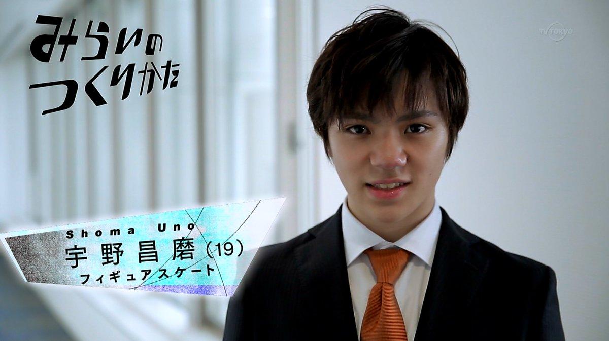 みらいのつくりかたに出演した宇野昌磨。「ライバルは自分自身」
