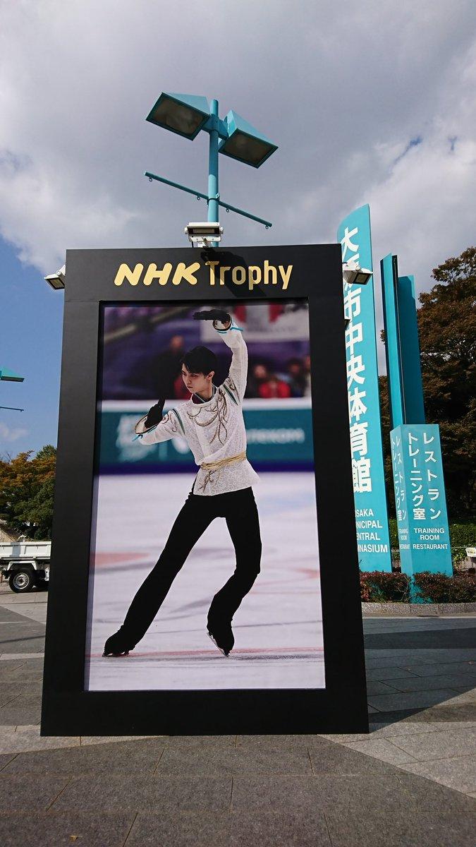 NHK杯公式練習開始。羽生結弦は午前は姿見せず