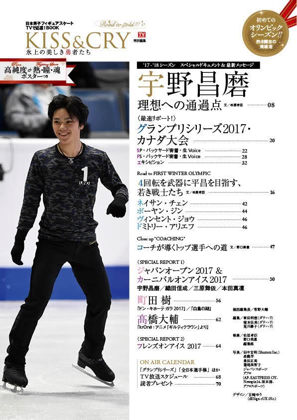 宇野昌磨選手を特集した11月15日発売のKISS & CRY 氷上の美しき勇者たちの目次を公開