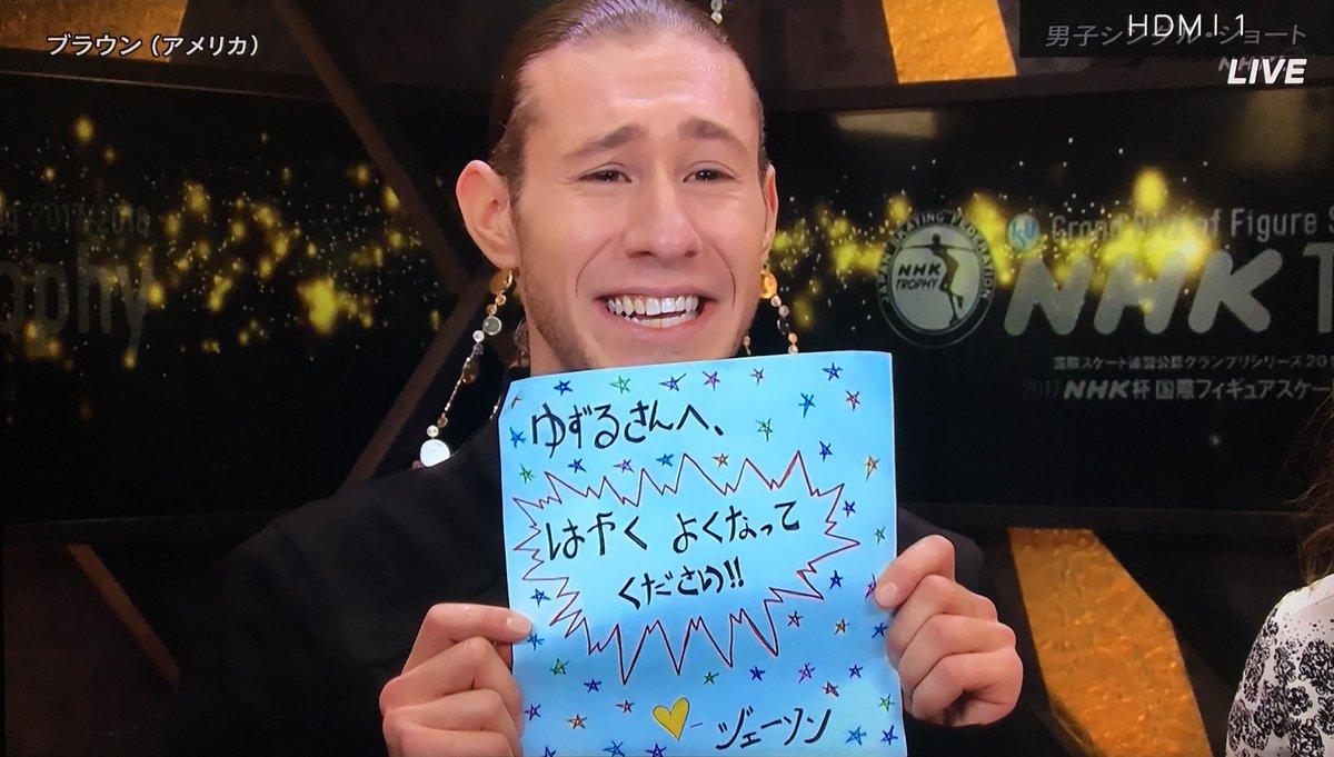 NHK杯に出場しているジェイソン・ブラウンが羽生結弦選手に愛あふれるメッセージ「はやくよくなってください!!」
