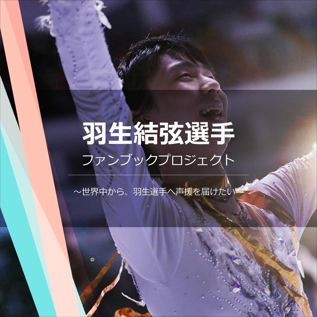 羽生結弦選手へ送る応援ファンブックの作成を海外のファンが企画。羽生選手に関わるイラストや手芸作品の写真を募集中