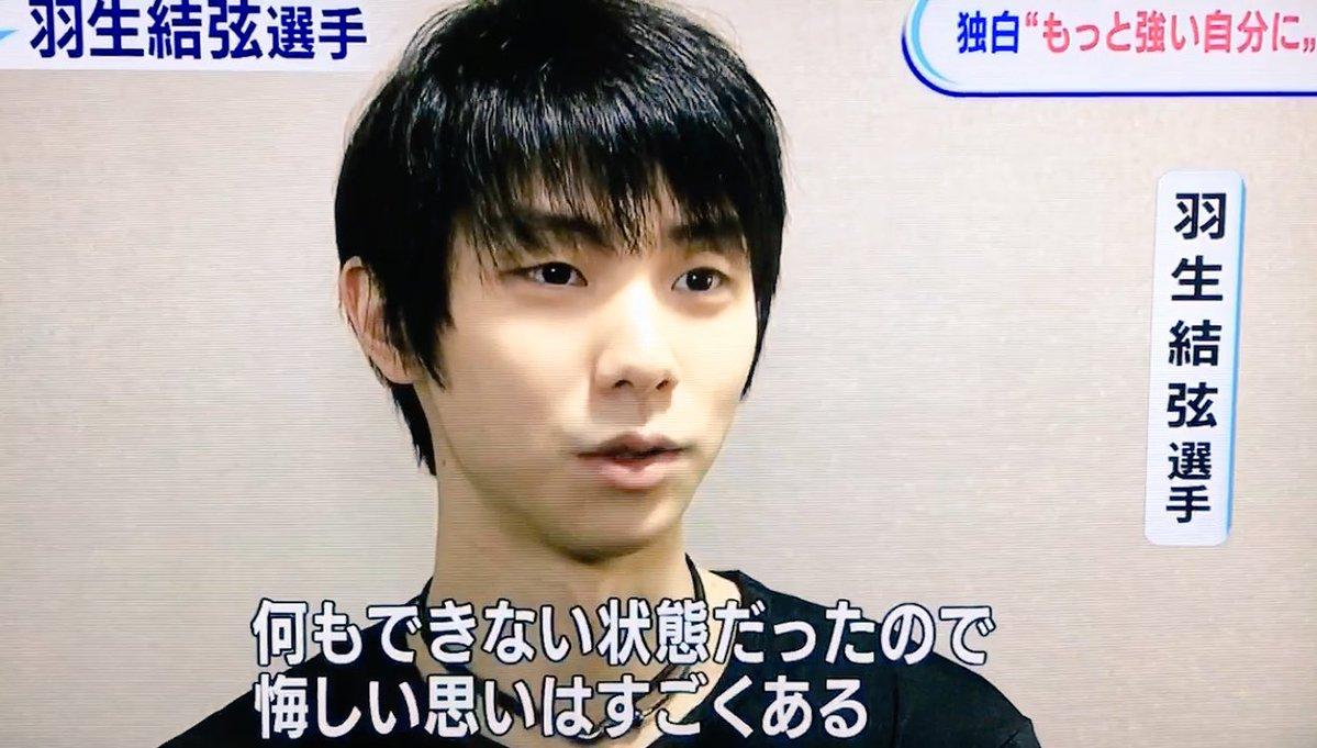 松葉杖で大阪を後にする姿も・・・羽生結弦に単独インタビュー「もっともっと強い自分に」。