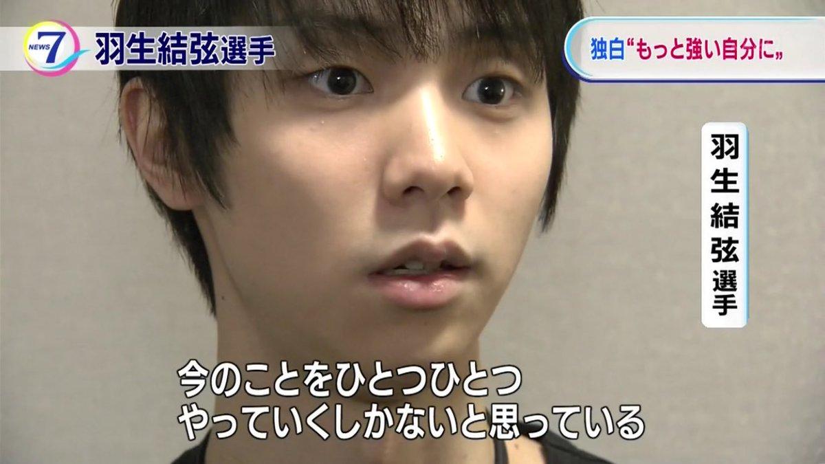 NHKのインタビューに応じる羽生結弦。「力が有り余ってる」と全日本選手権への出場に意欲を示す