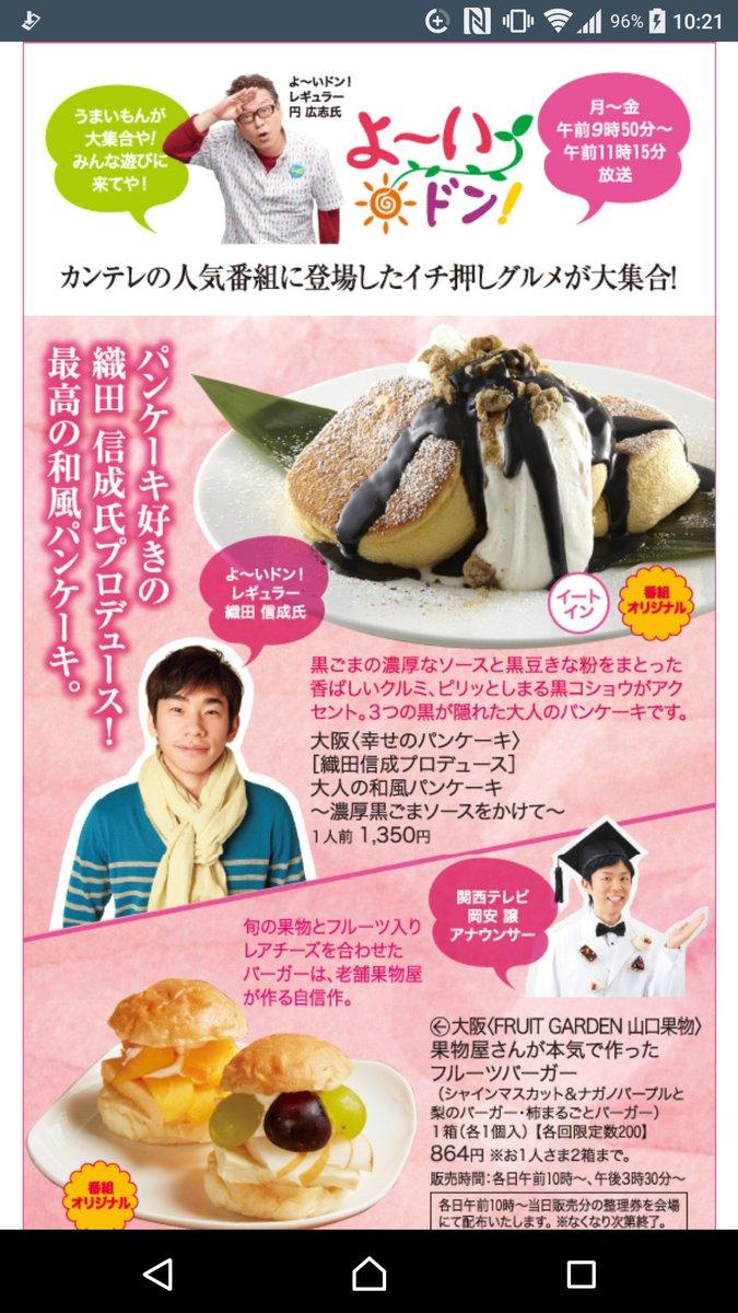 あべのハルカス近鉄本店で15日~21日まで織田信成氏プロデュースのパンケーキを発売