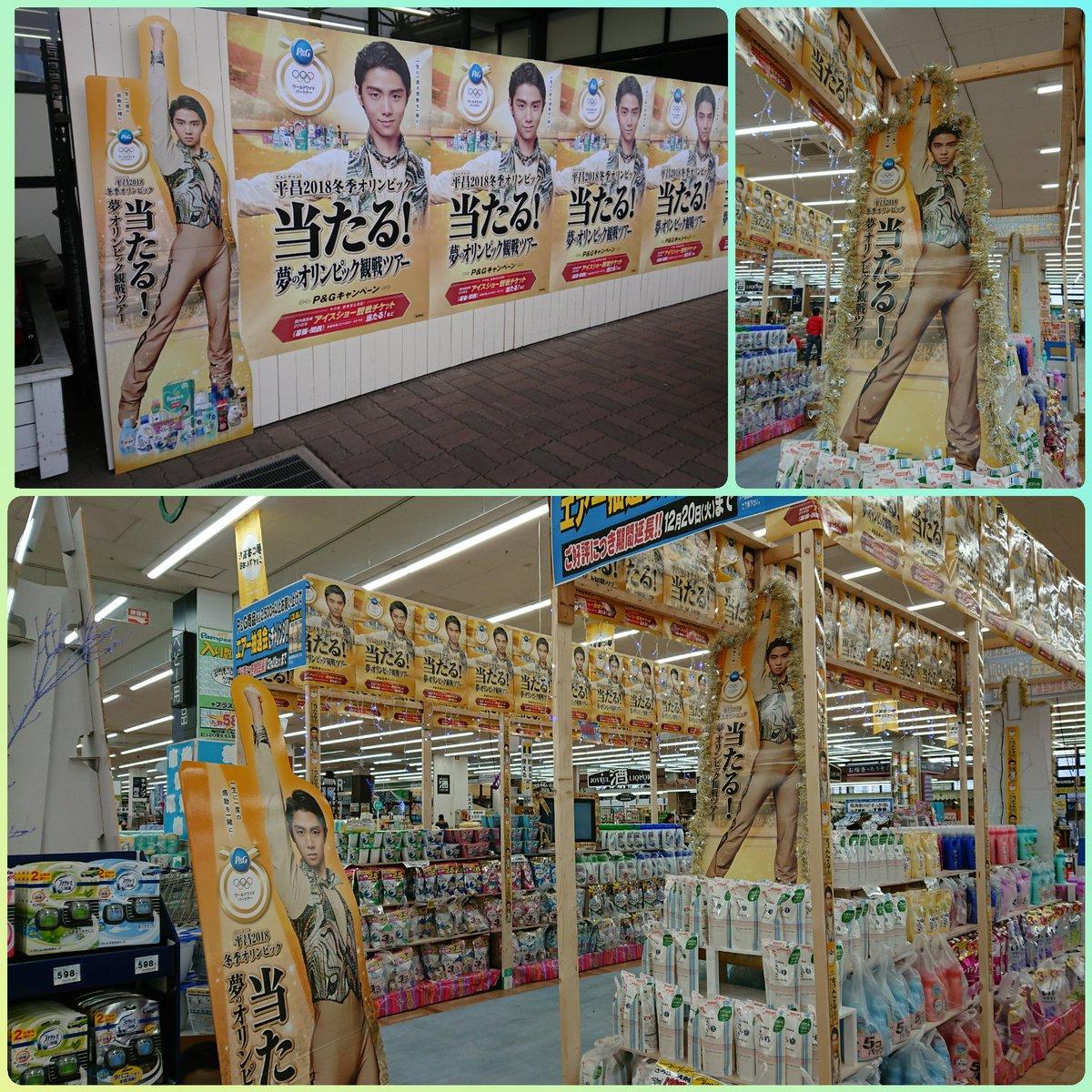 ジョイフル本田店の内装が羽生結弦選手のゴールドポスターだらけでインパクトが凄い