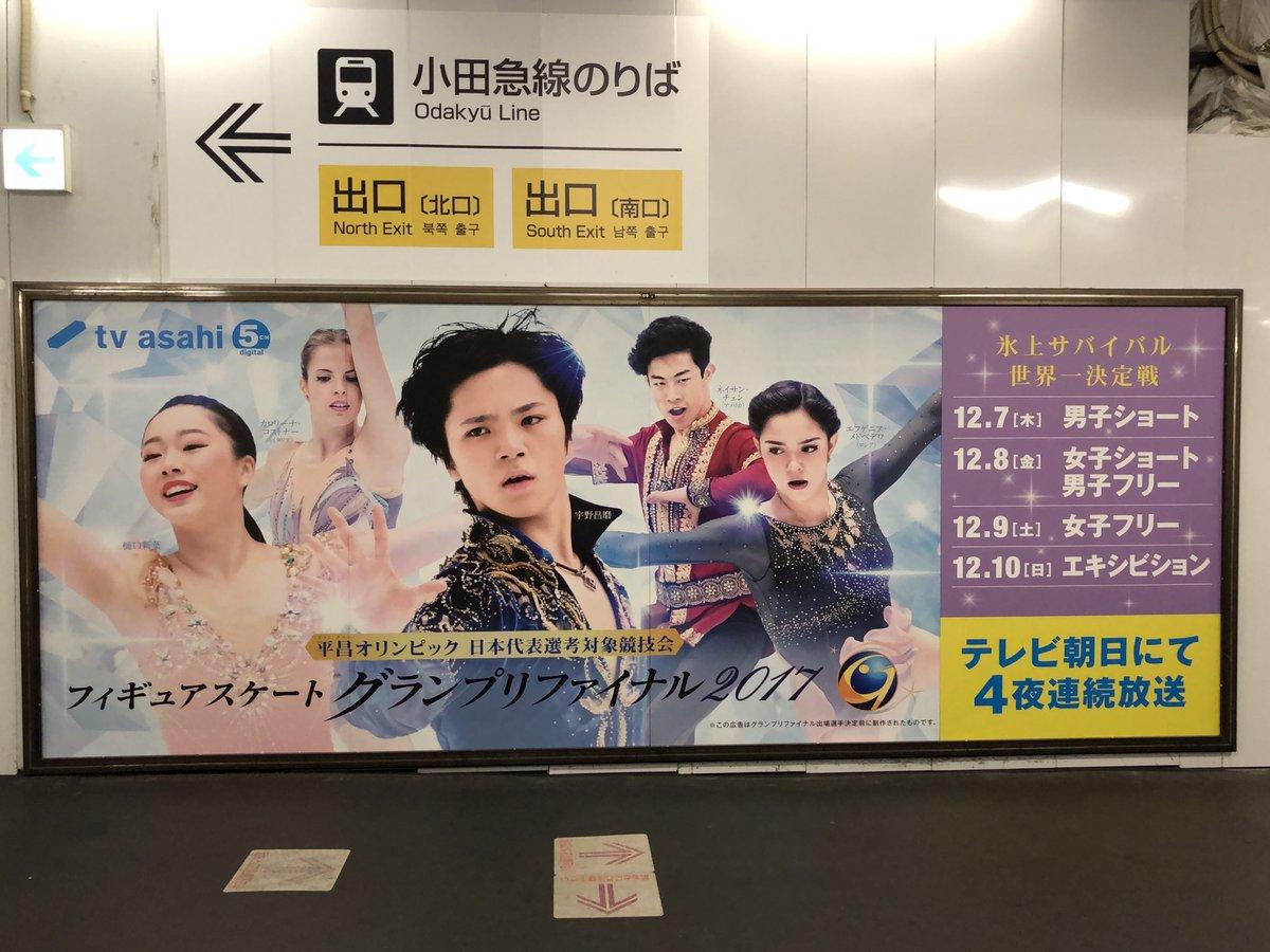 GPファイナルの看板が完成。宇野昌磨選手を中心に爽やかなイメージ