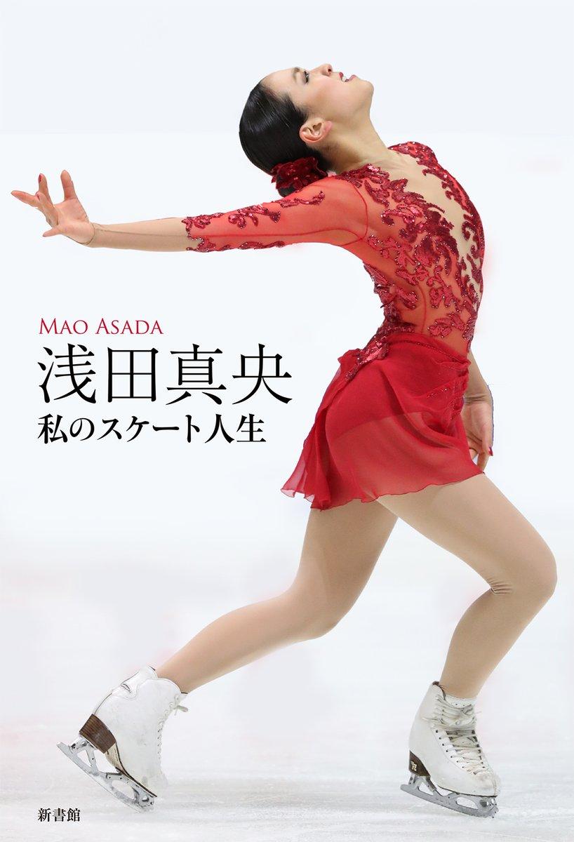 浅田 真央 (著)『浅田真央 私のスケート人生』が12月15日に発売&大阪でサイン会の開催決定