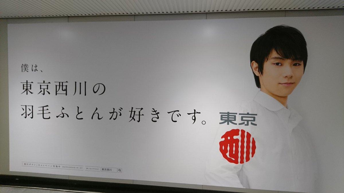 隠れた名所?東京西川が渋谷駅に羽生結弦選手の巨大な広告看板を設置。黄金に浮かび上がるイルミネーションにも注目
