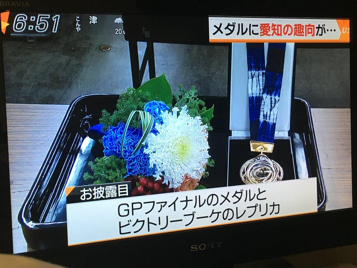 名古屋の番組で特集。GPファイナルで入賞者に贈られるメダルとブーケ