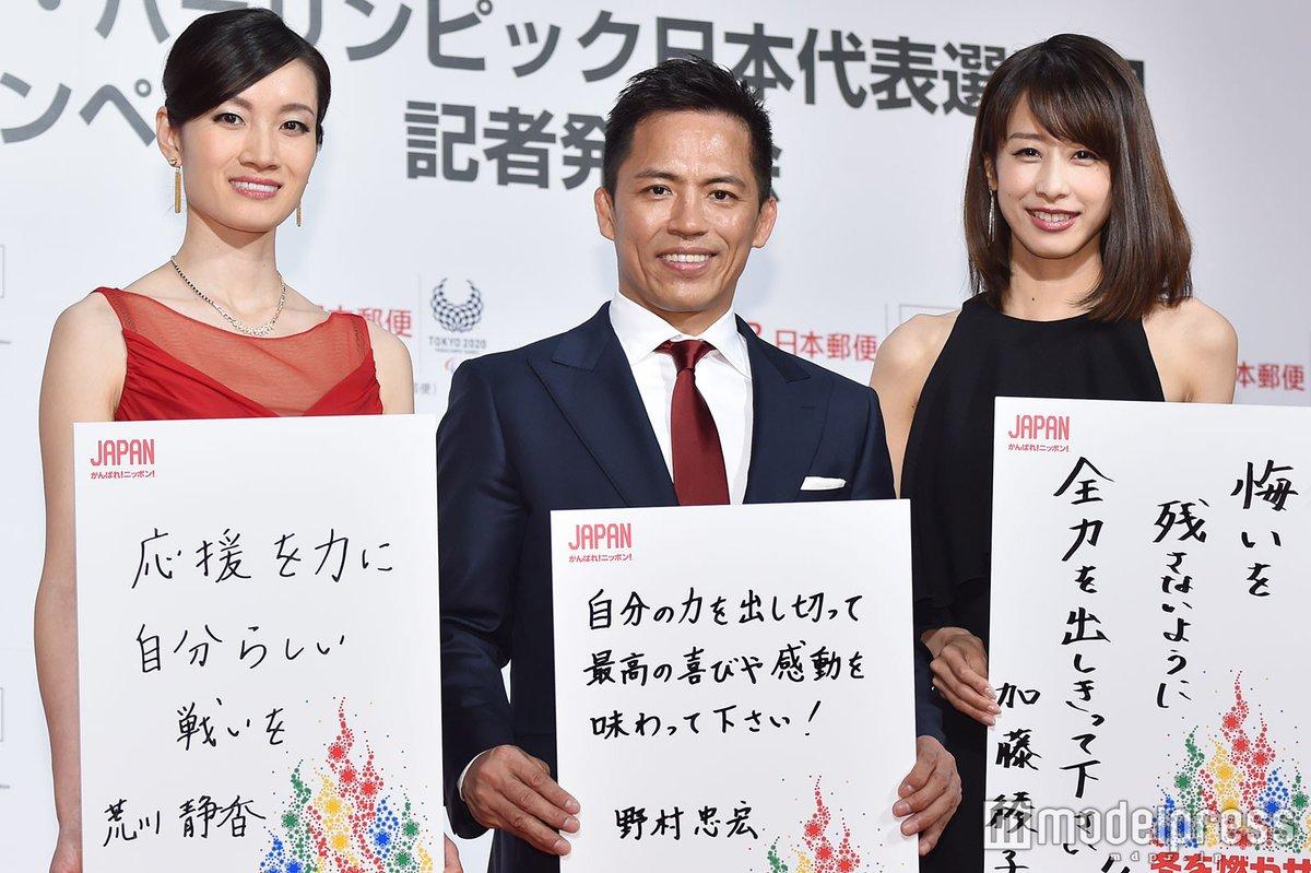 平昌五輪キャスターの加藤綾子アナ「注目は羽生選手と成田選手!」