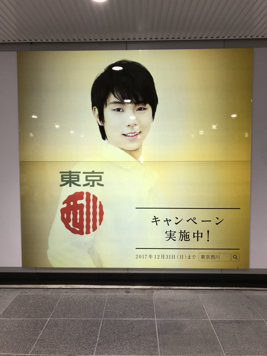 東京西川の羽生結弦巨大看板をファンが足を運び撮影&ジョイフル本田店では表彰台の頂点にゴールドの羽生さん