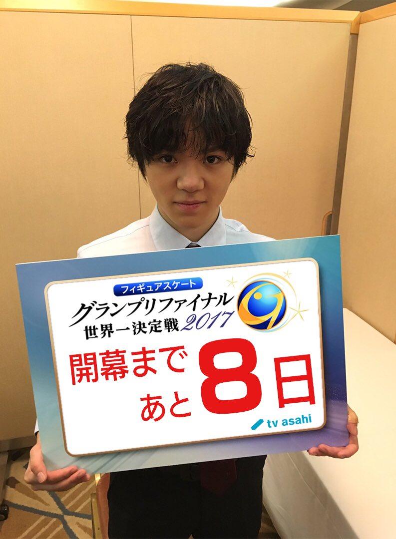 グランプリファイナル名古屋まであと8日!本日から選手カウントダウン。初日は宇野昌磨選手