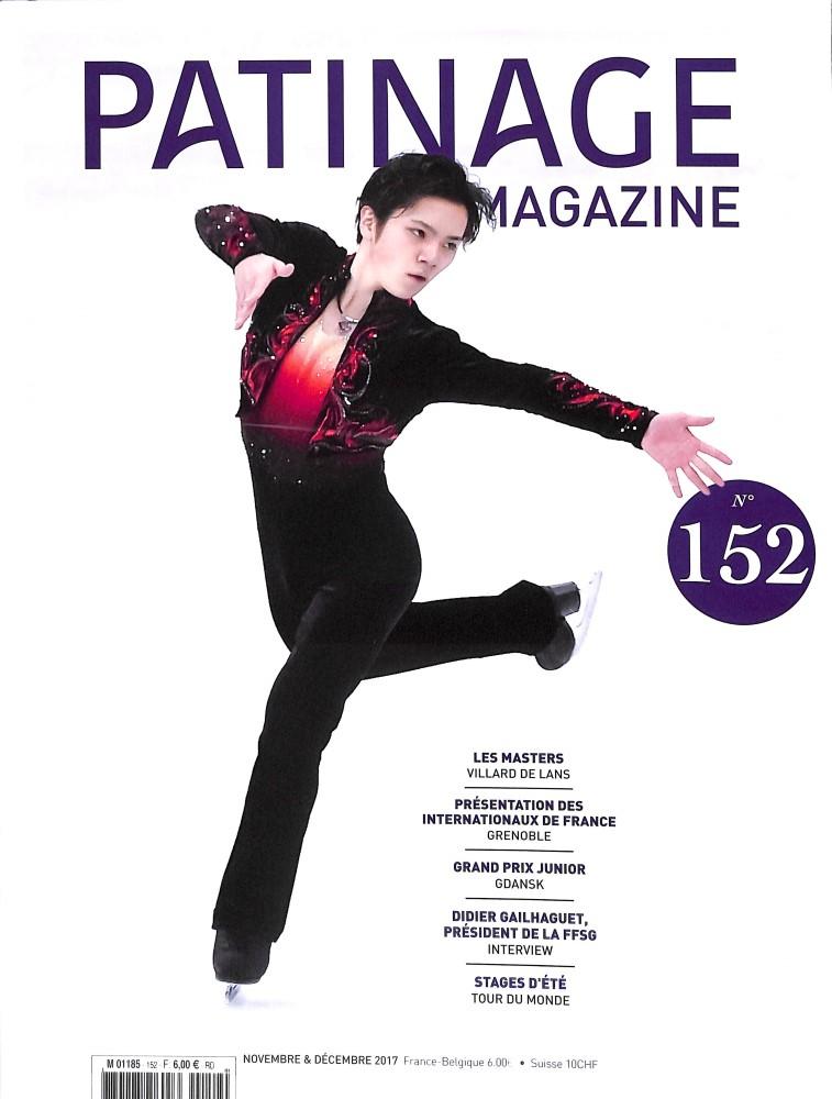 宇野昌磨が表紙のフランスのフィギュアスケート専門誌「PATINAGE」予約開始