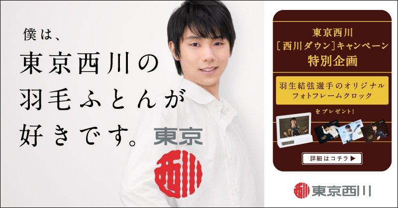 東京西川で羽生結弦選手のオリジナルグッズがもらえるキャンペーン情報解禁