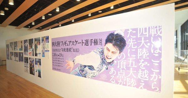 仙台で羽生結弦の写真展開催。初日開始前は500人が列を作る