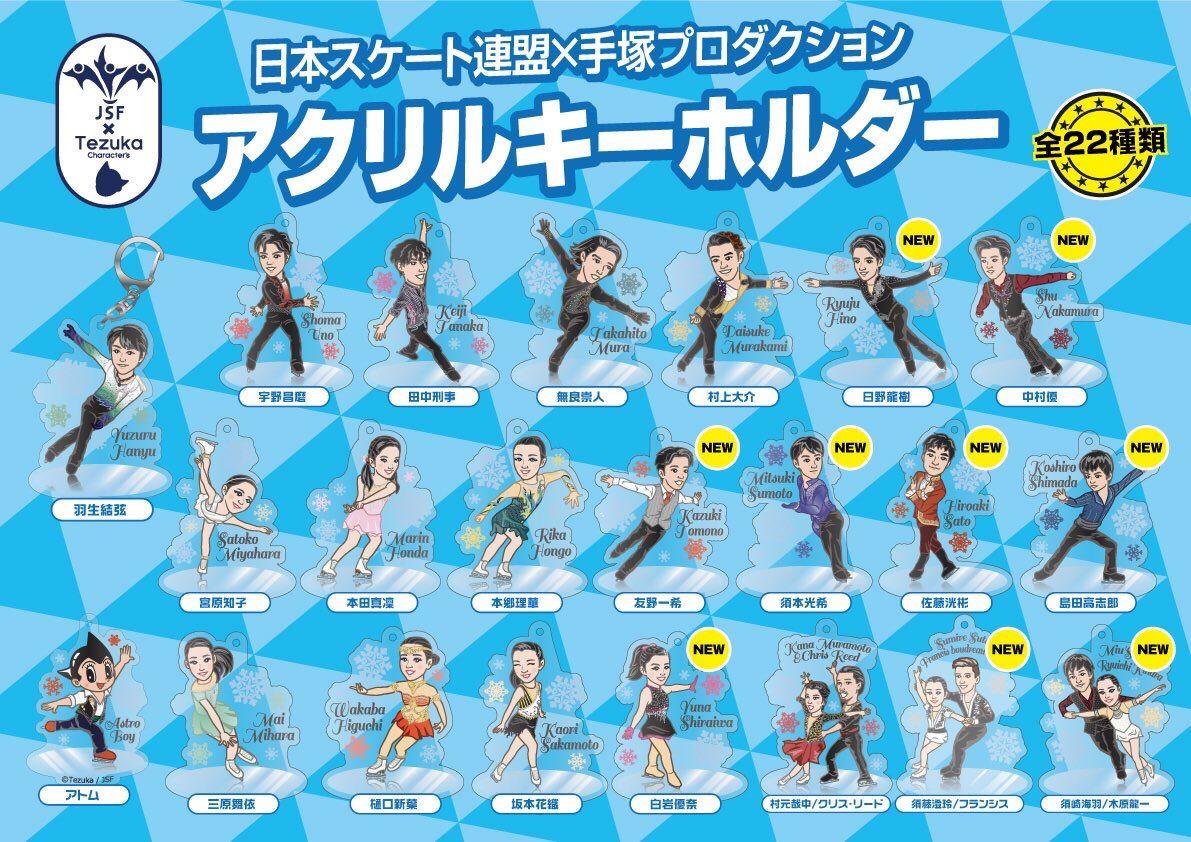 アクリルキーホルダーと缶バッジが新たに9種類追加。NHK杯の会場でも販売