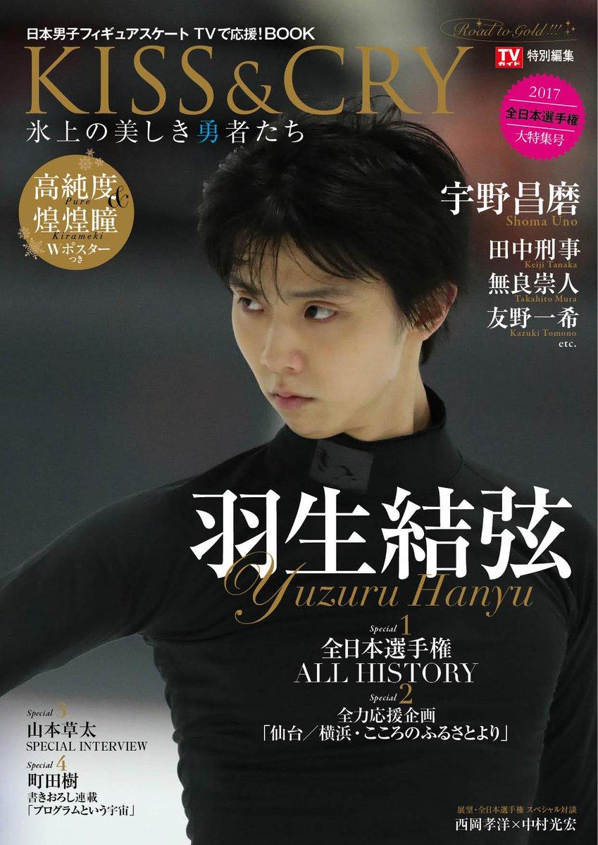 羽生結弦が表紙の「KISS & CRY 2017全日本選手権。特集:全力応援!羽生結弦選手」12月20発売決定