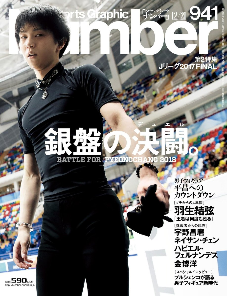羽生結弦が表紙のNumber941号 銀盤の決闘が12月6日に発売決定