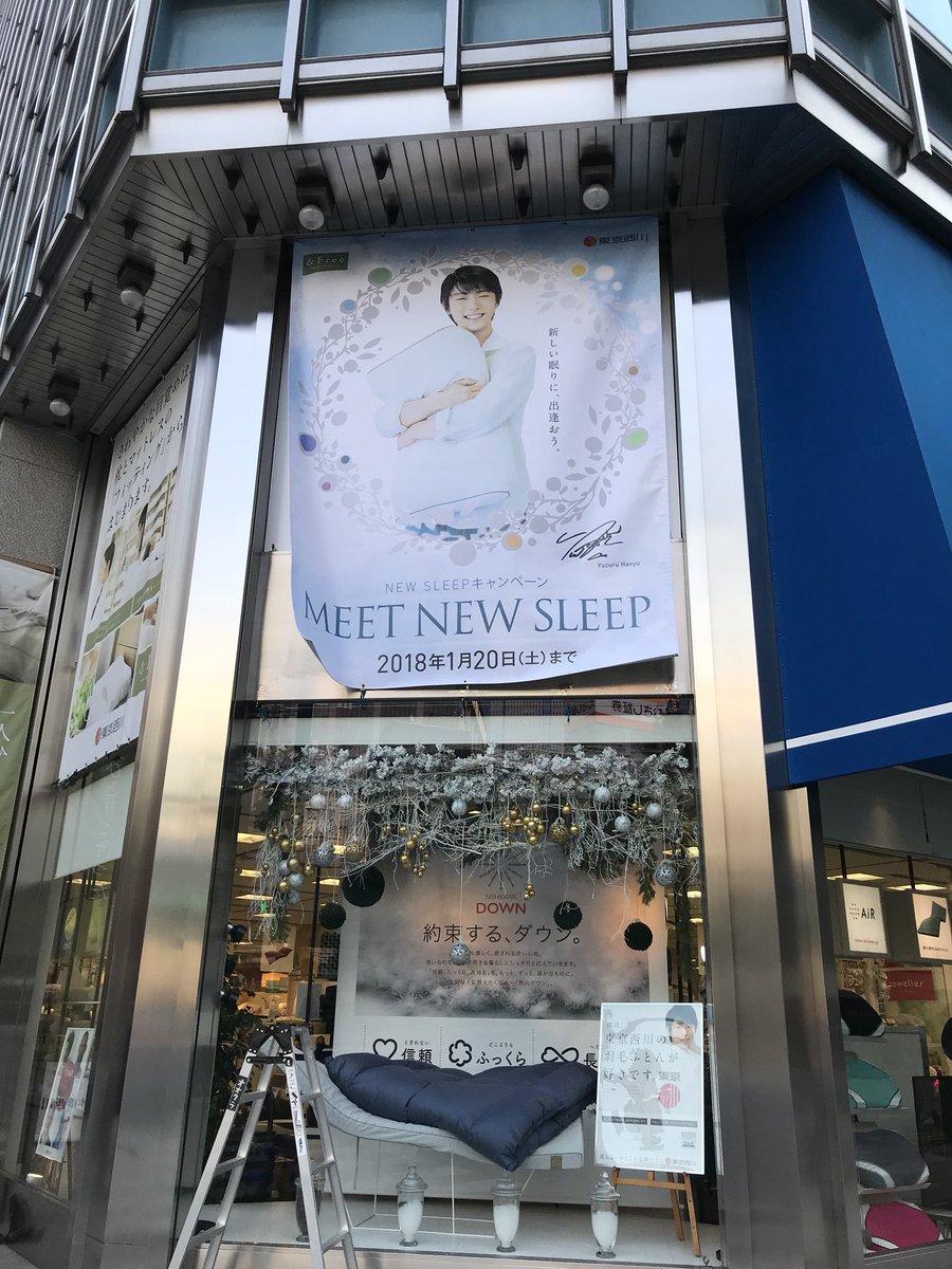 日本橋の東京西川に羽生結弦選手の大きなポスター設置。素敵なクリアファイルゲットできた人達が羨しい