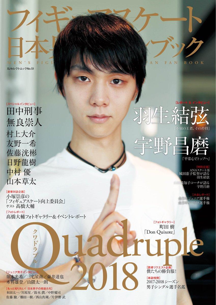 羽生結弦が表紙のフィギュアスケート日本男子ファンブック Quadruple 2018の目次を公開。