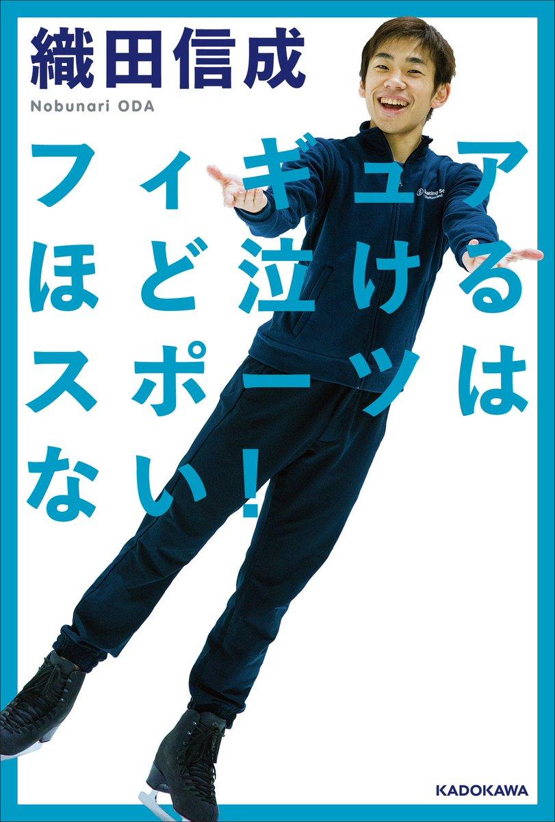 初の著書作品出版を記念して織田信成さんのサイン会が開催決定。ファンも大喜び