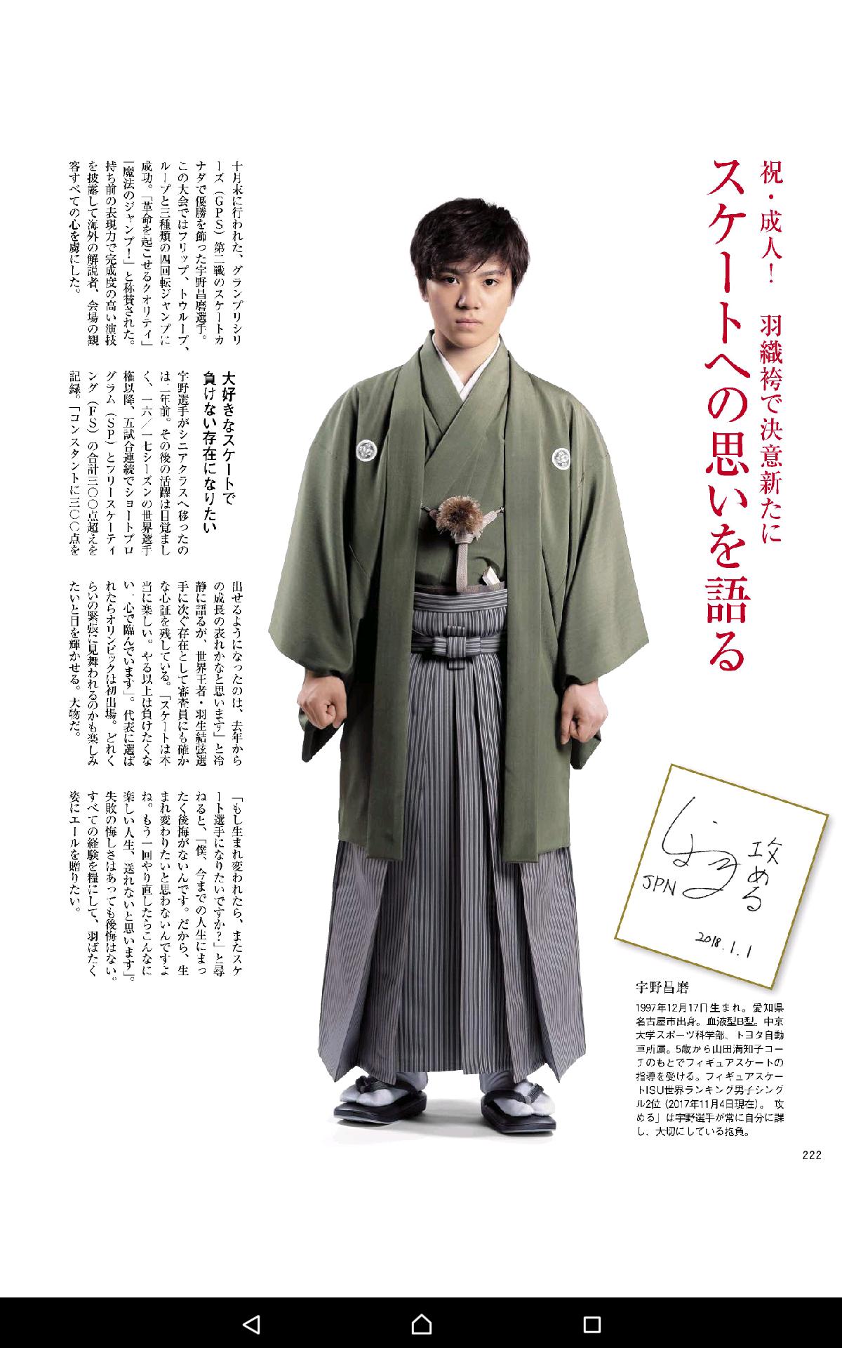 家庭画報2018年1月号二十歳の肖像・宇野昌磨選手の羽織袴姿が可愛いらしいと評判。