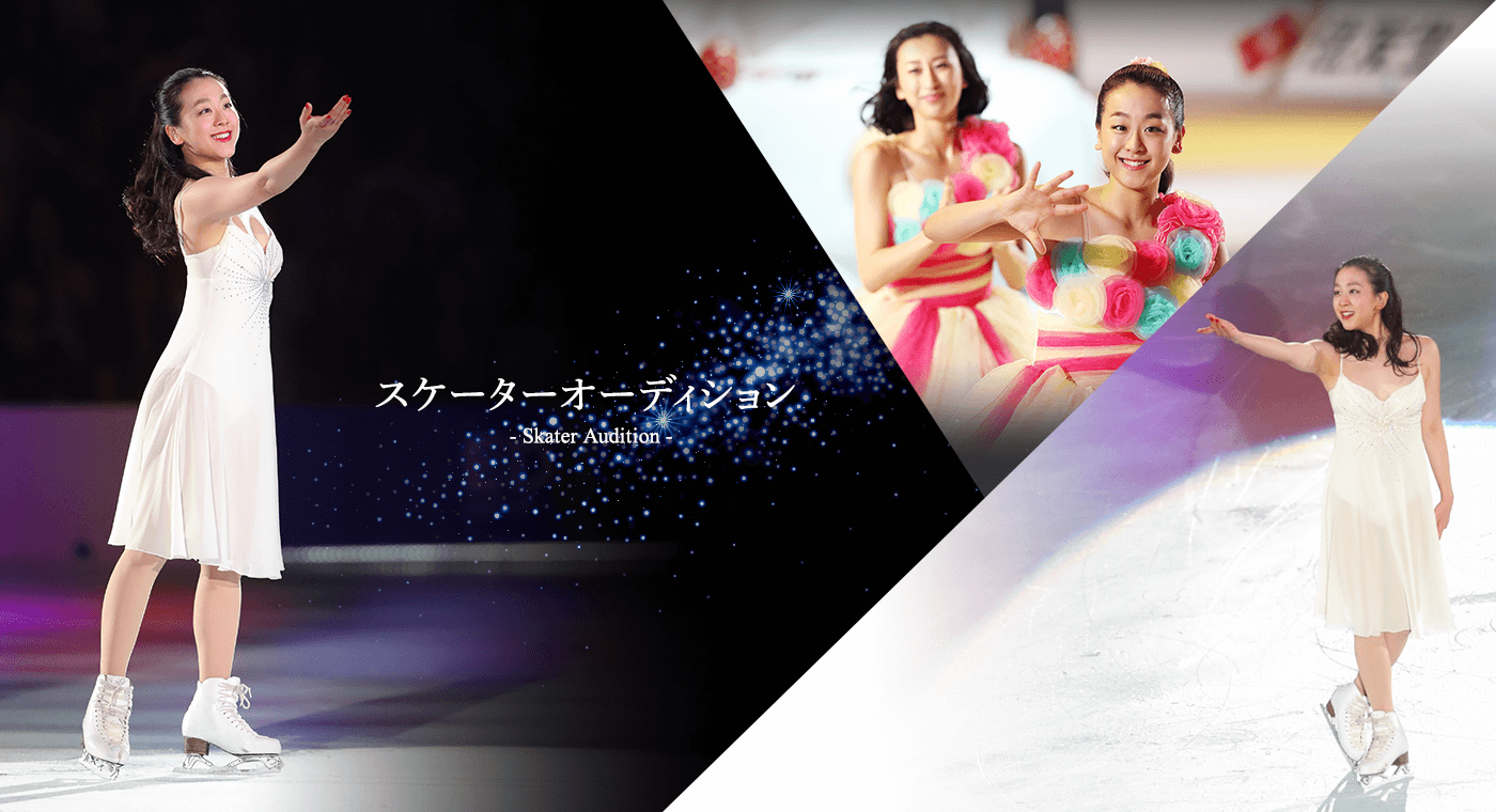 浅田真央の新プロジェクト・スケーターオーディション詳細を発表。活動予定期間は2018年4月~2019年3月まで