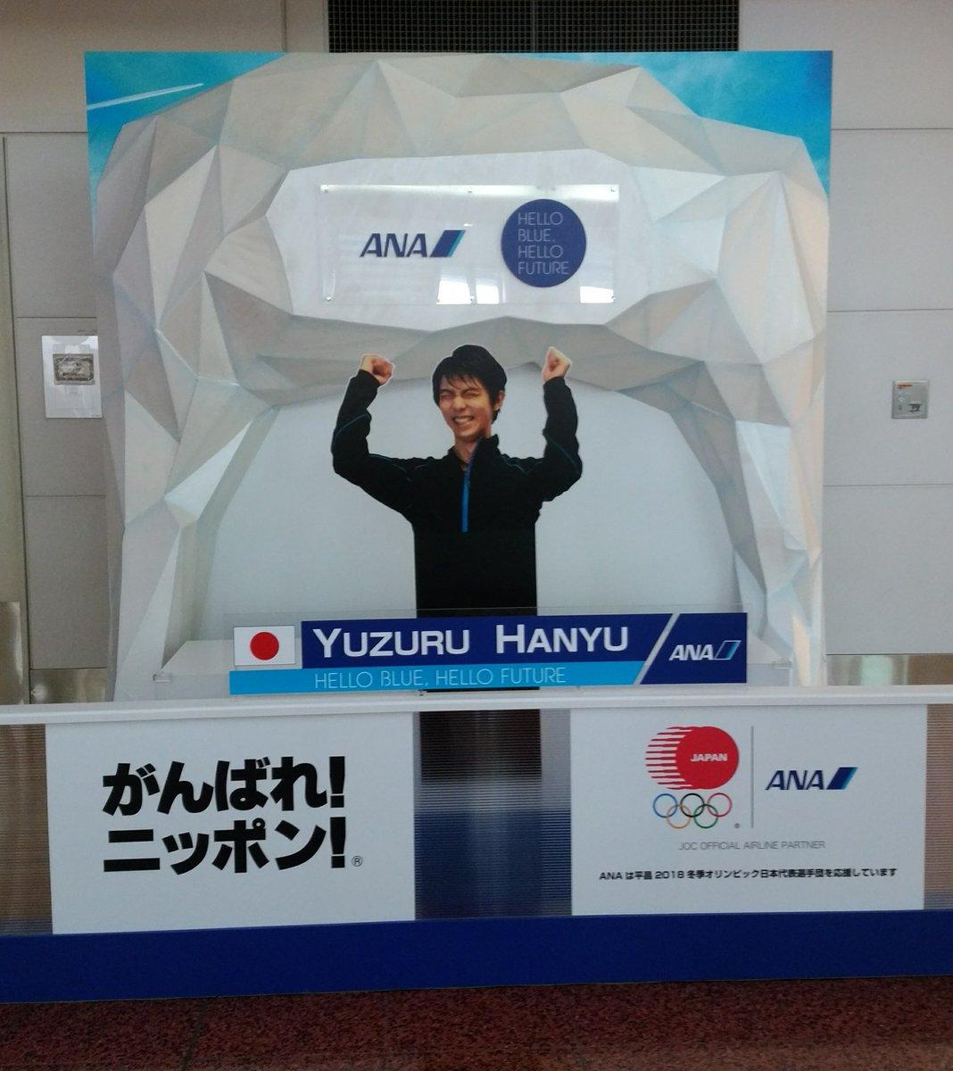 羽田空港の出発ロビーに羽生結弦選手のパネルを発見。めちゃくちゃ喜んでる(笑)