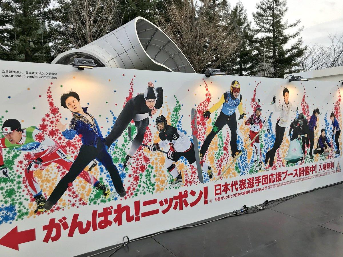 三井不動産アイスリンクで開催。本日13:30から平昌オリンピック日本代表選手団応援イベントの模様を生中継で配信