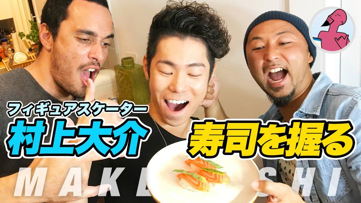初めてにしては上手?村上大介選手がユーチューバーと寿司を握って面白企画に挑戦。