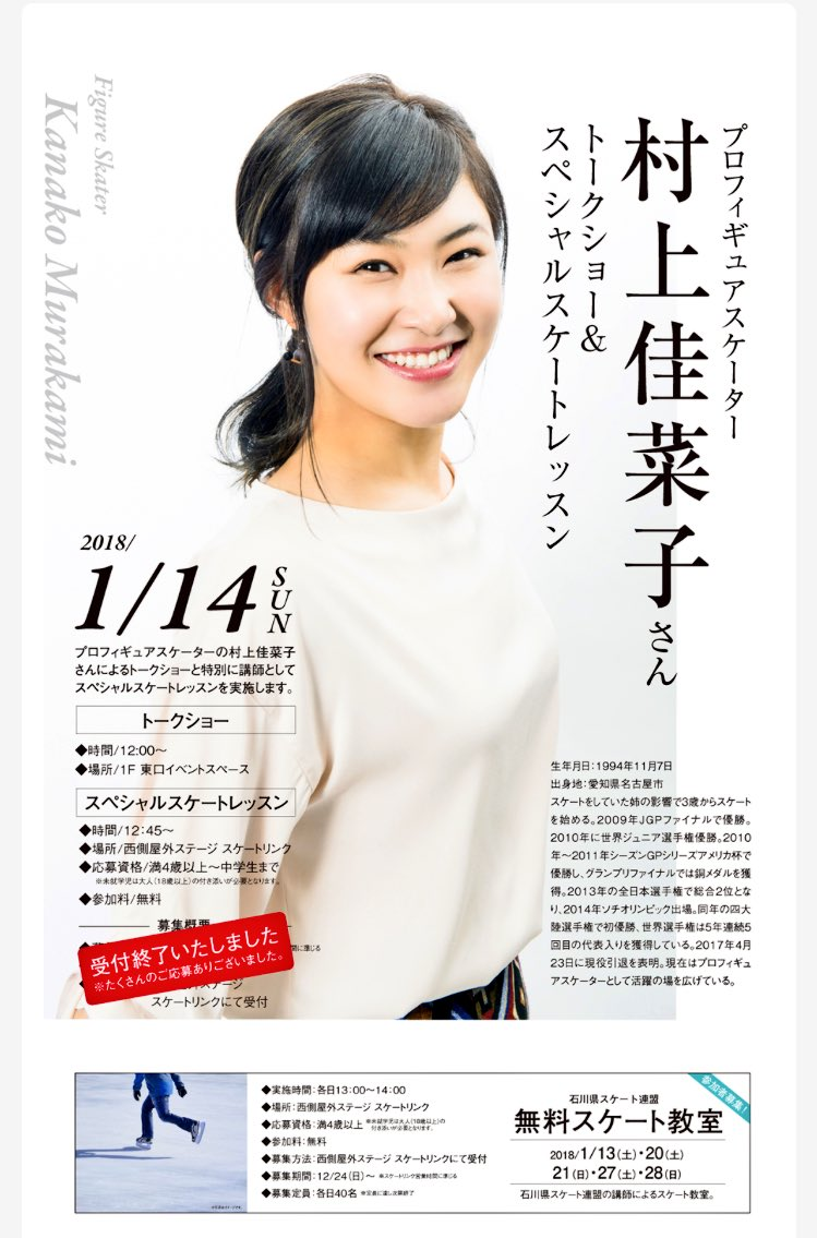 1月14日に村上佳菜子さんがトークショー&スペシャルスケートレッスンに出演&あさチャンは織田君からバトンタッチ?