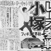 小塚崇彦が自動車レースデビュー?鈴鹿サーキットに参加予定との事