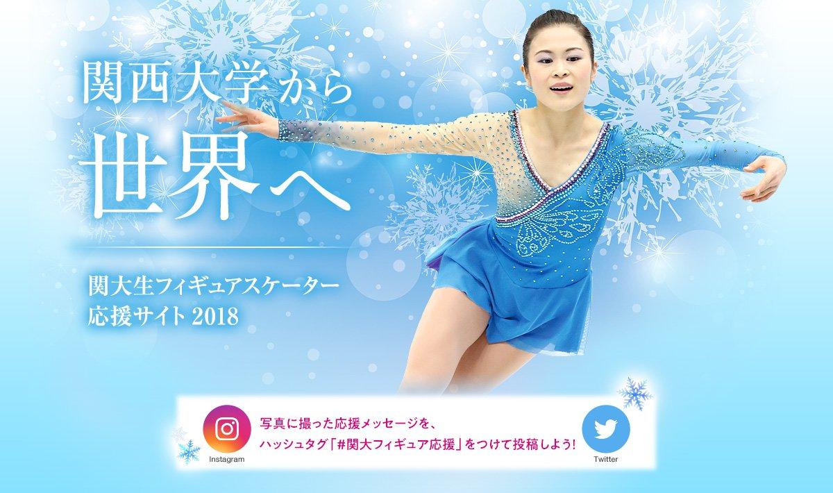 関西大学が宮原知子さんへの応援メッセージ写真を特設応援サイト上で公開!