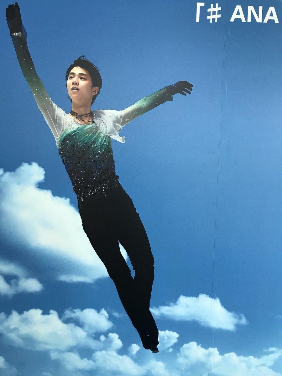 羽田空港で飛んでる羽生君発見! #ANAとみんなでFLYキャンペーン