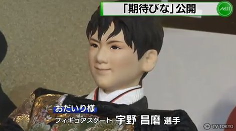 今年活躍が期待される人「期待びな」に宇野昌磨が選出!