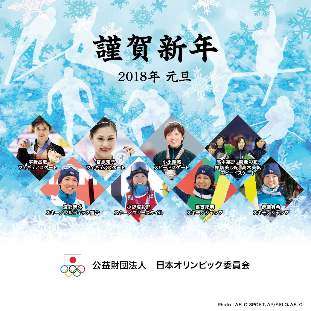 日本オリンピック委員会が2017-2018年シンボルアスリートの宇野昌磨選手&宮原知子選手を掲載した写真を公開し新年の挨拶