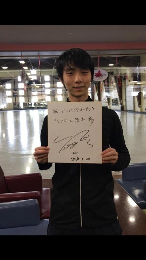 羽生くんの最新写真とメッセージ!「熊本復興フェス2018inアクアドーム熊本」