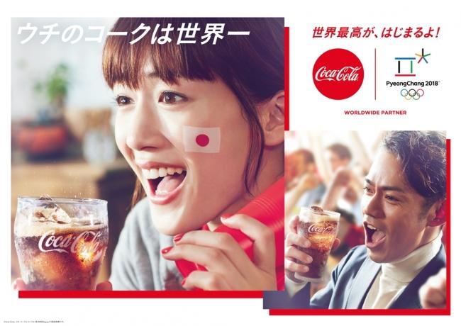 綾瀬はるかがフィギュアスケートで五輪出場?高橋大輔とコカ・コーラのCMで共演