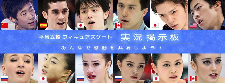 【みんなで楽しもう!】平昌五輪フィギュアスケート実況掲示板!【全スケジュール記載】